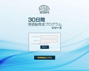 30日間英語脳育成プログラムのレビュー