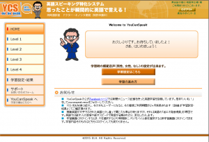 YouCanSpeak (ユーキャンスピーク)のログイン画面