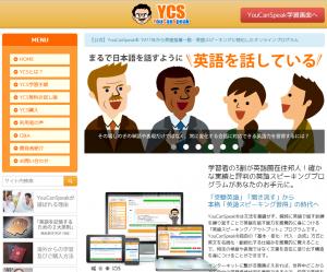 YouCanSpeak (ユーキャンスピーク:YCS)の体験レビュー