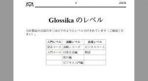 Glossika2