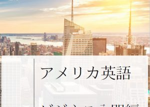 Glossikaの「アメリカ英語ビジネス入門編」を使ってみた感想を細かくレビューしました!